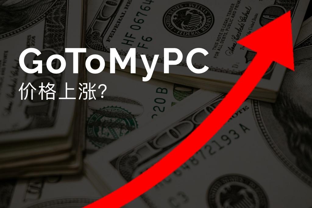 GoToMyPC价格上涨