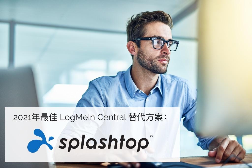 2020年最佳LogMeIn Central 替代方案
