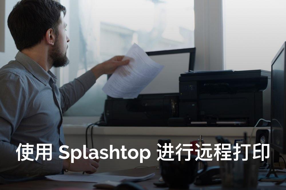 远程打印Splashtop