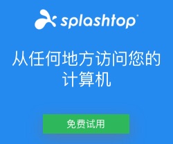 Splashtop最佳价值