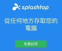 Splashtop 最佳價值